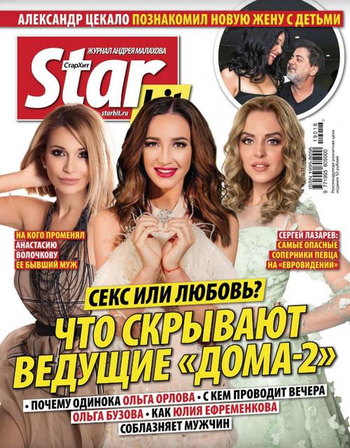 Starhit №18 / 2019