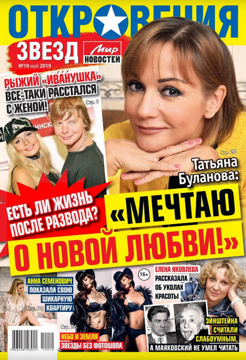 Откровения звезд №10 / 2019