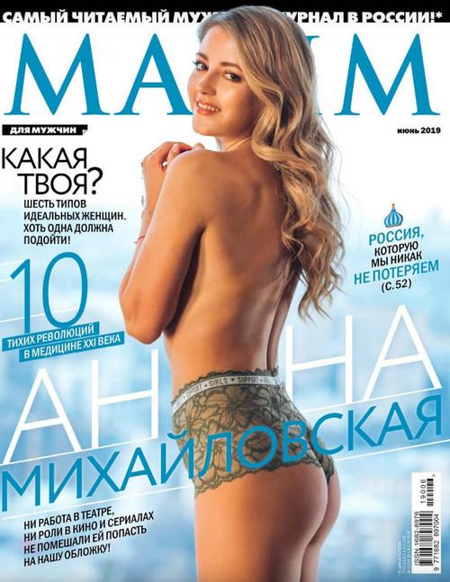 Maxim №6 / 2019