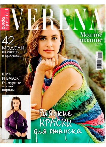 Verena. Модное вязание №3 / 2019