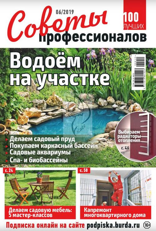 Советы профессионалов №6 / 2019