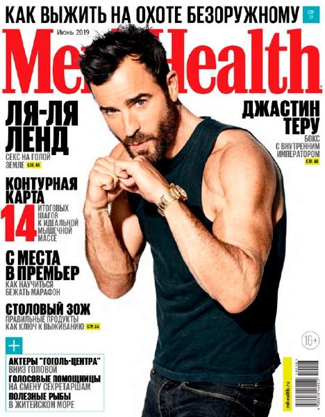 Men's Health №6 за июнь, 2019 года
