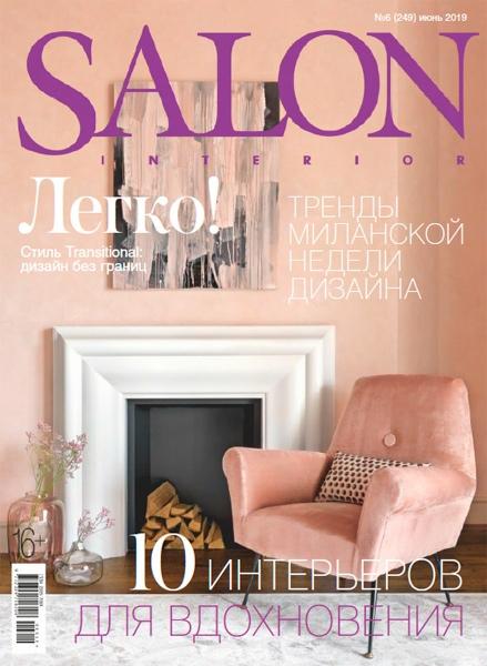 Salon Interior №6 за июнь, 2019 года