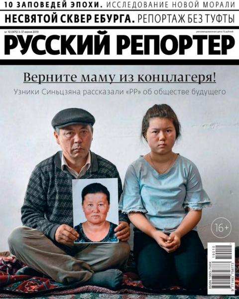 Русский репортер №10 за июнь, 2019 год