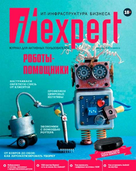 IT-Expert №5, за май-июнь, 2019 года