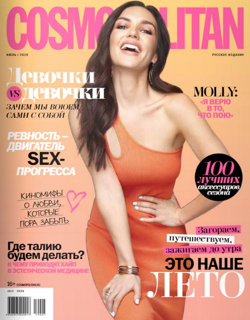 журнал Космополитен №7, июль 2019