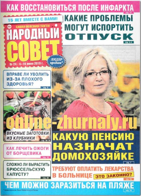 Народный совет №24, июнь 2019