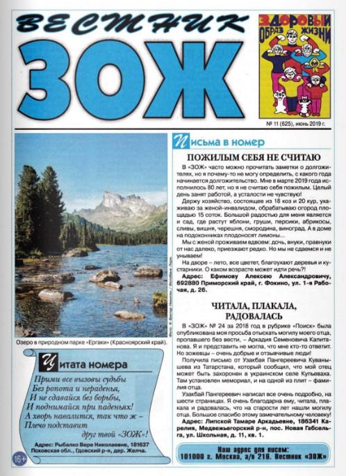 Вестник ЗОЖ №11, июнь 2019