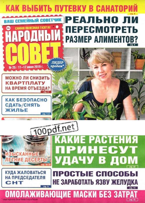 Народный совет №25 июнь 2019