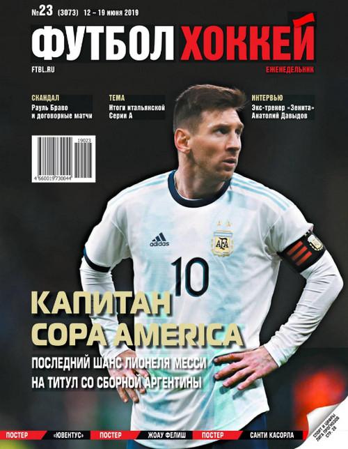 Футбол, хоккей №23, июнь 2019