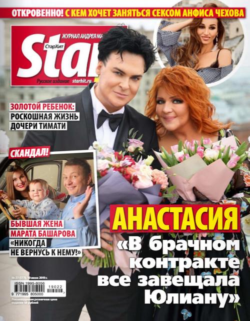 Starhit №22 / 2019