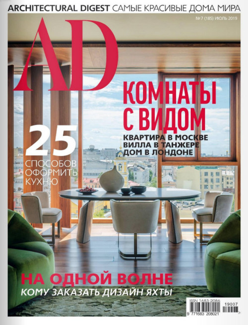 AD. Architectural Digest №7, июль 2019
