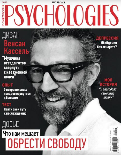 Psychologies №42, июль 2019