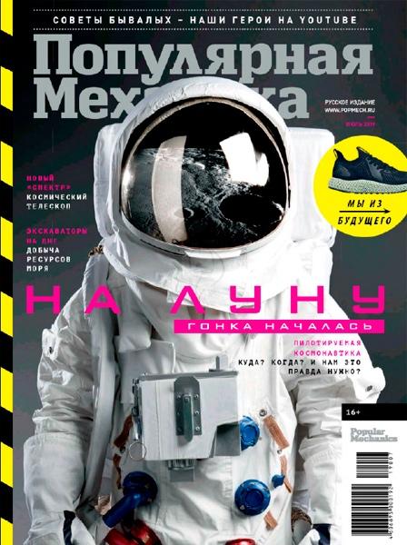 Популярная механика №7, июль 2019