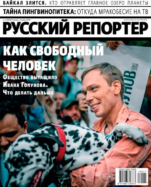 Русский Репортер №11 / 2019