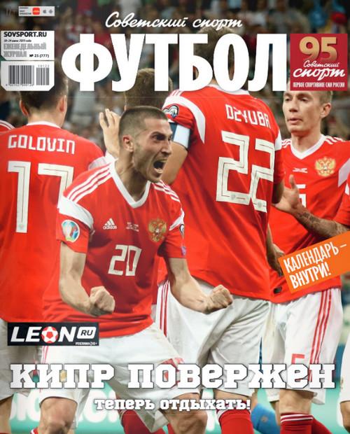 Советский спорт. Футбол №23, июнь 2019