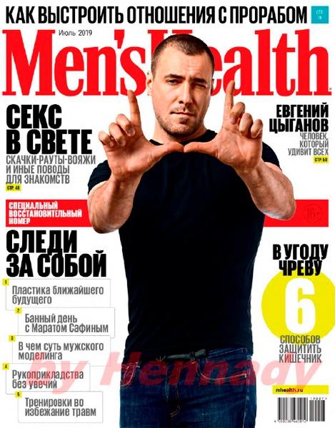 Men's Health №7 за июль, 2019 года