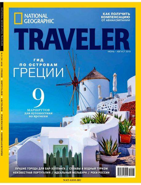National Geographic. Traveler №3 за июнь-август, 2019 года