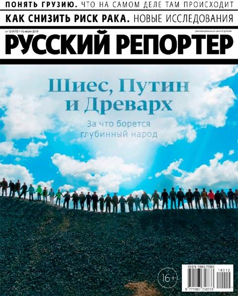 Русский репортер №12 за июль, 2019 года