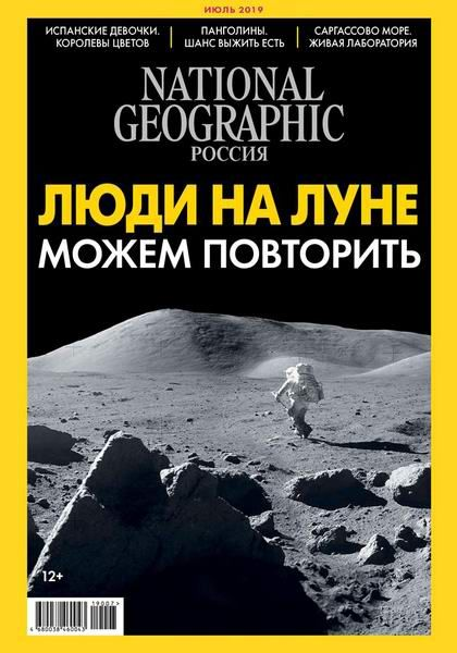 National Geographic №7 за июль, 2019 года
