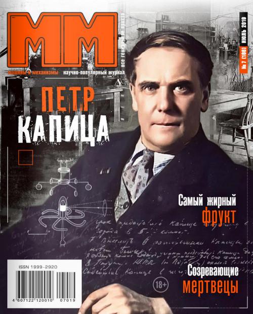 Машины и механизмы №7, июль 2019