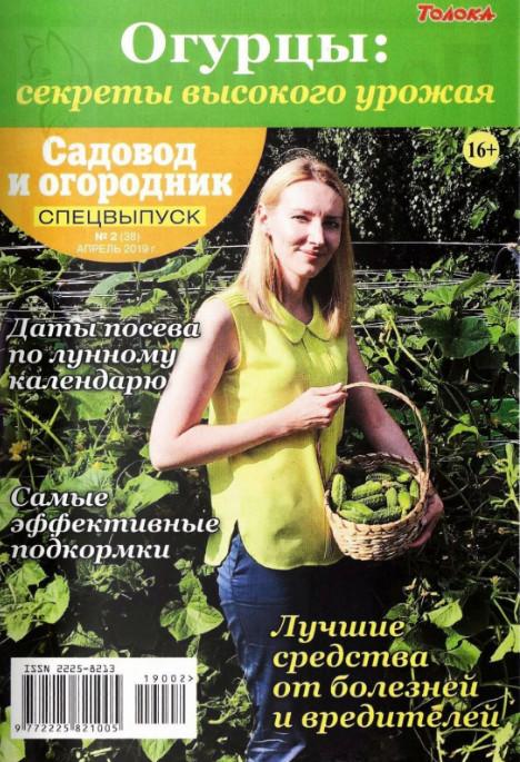 Садовод и огородник. Спецвыпуск №2, апрель 2019