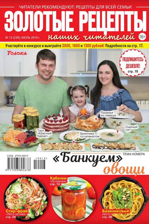 Золотые рецепты наших читателей №13 / 2019