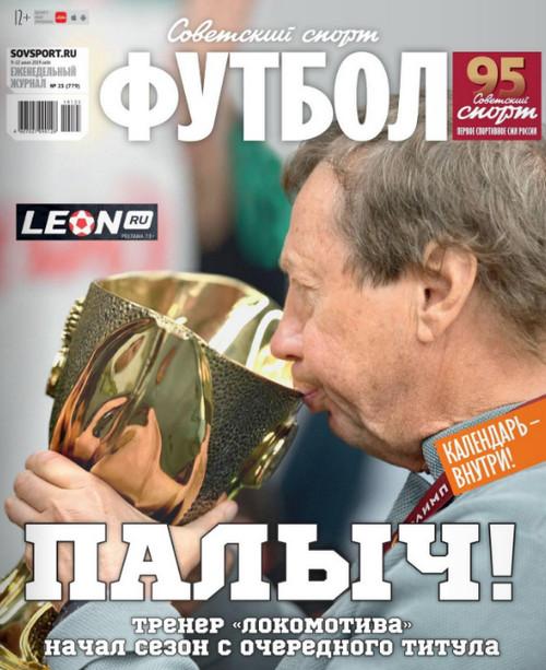 Советский спорт. Футбол №25, июль 2019
