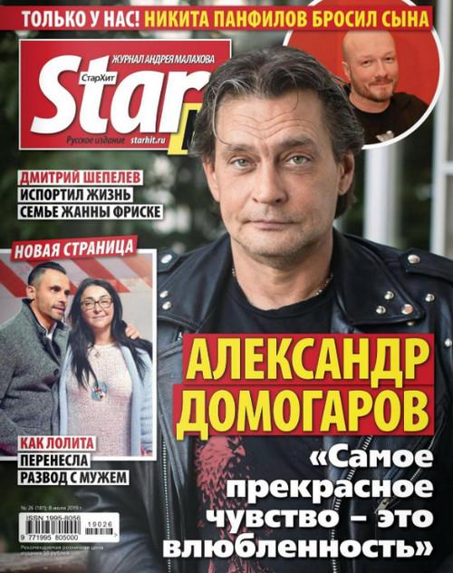 Starhit №26, июль 2019