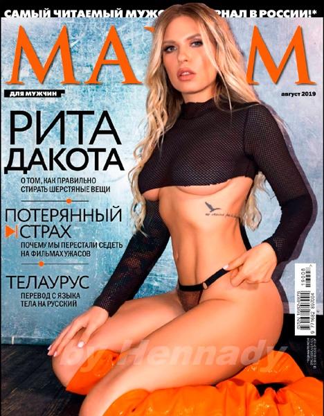 Maxim №8, август 2019