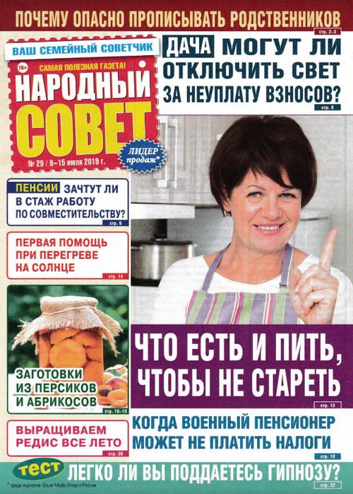 Народный совет №29, июль 2019
