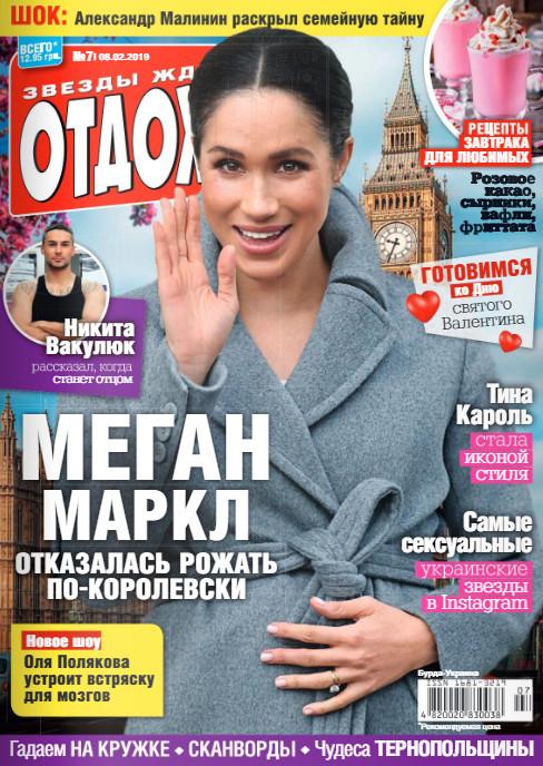 Отдохни! Украина №7, февраль 2019