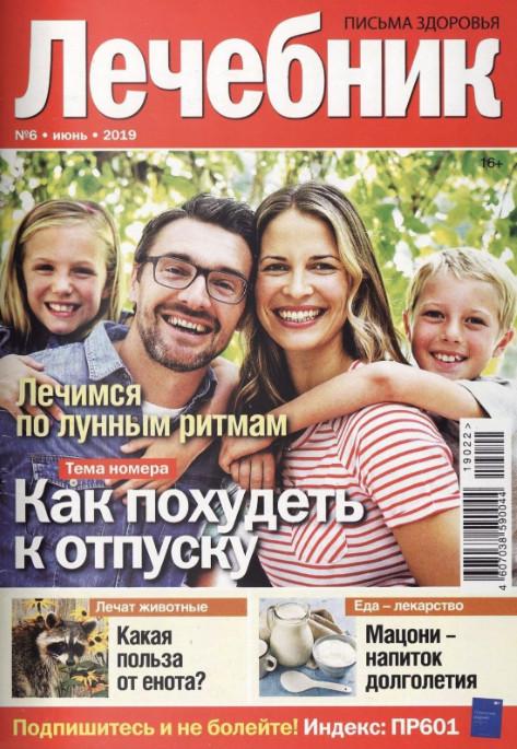 журнал Лечебник №6, июнь 2019