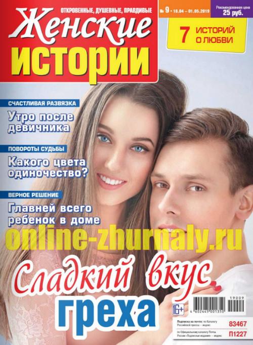 журнал Женские истории №9, апрель - май 2019