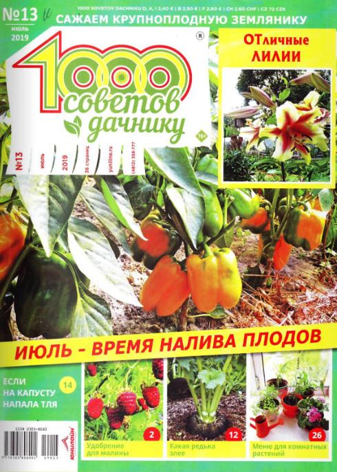 журнал 1000 советов дачнику №13, июль 2019