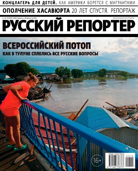 журнал Русский репортер №13-14, июль-август 2019