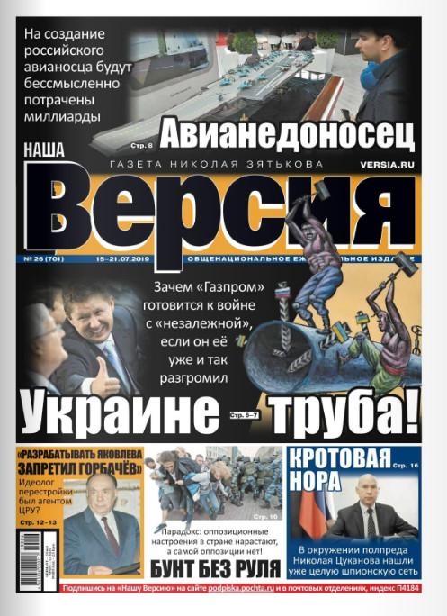 газета Наша Версия №26, июль 2019
