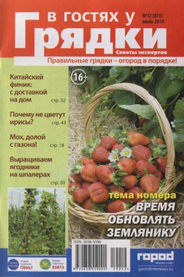 журнал Дачный клуб №6 за июнь, 2019 года