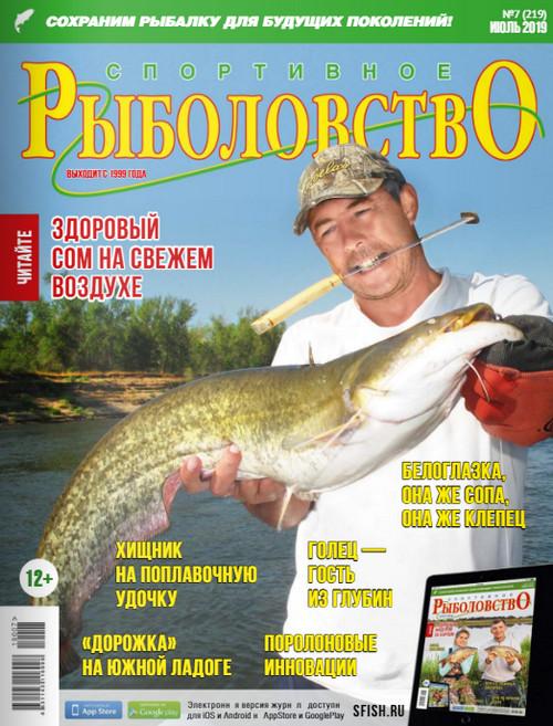 журнал Спортивное рыболовство №7, июль 2019