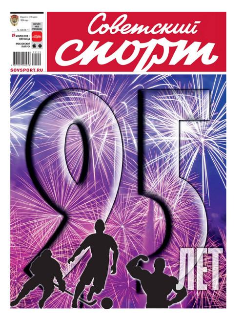 газета Советский Спорт №128 от 19 июля, 2019 года