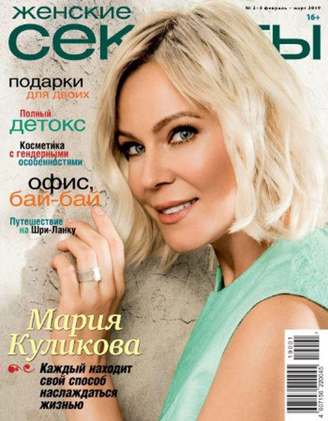 Женские секреты №2-3, февраль-март 2019