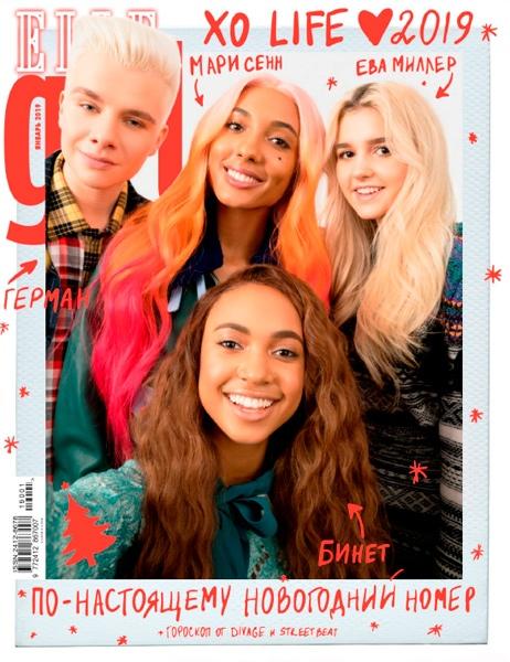 Elle Girl №1, январь 2019