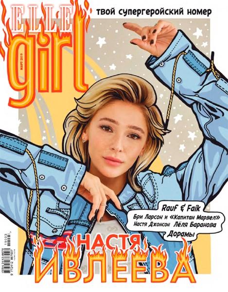 Elle Girl №3, март 2019