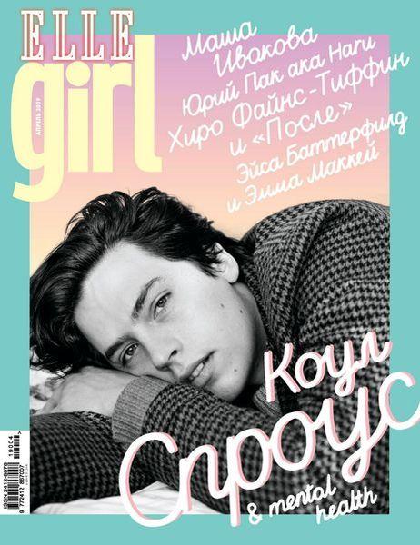 Elle Girl №4, апрель 2019