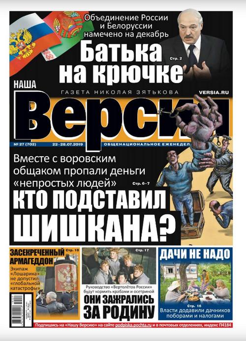 газета Наша Версия №27, июль 2019