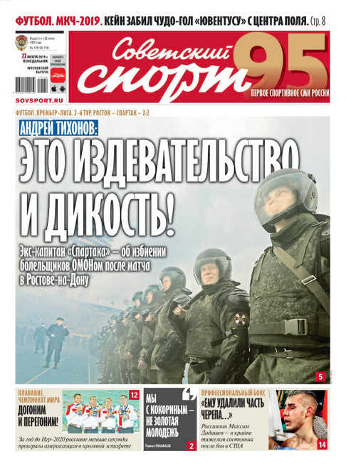 газета Советский спорт №129 от 22 июля, 2019 года