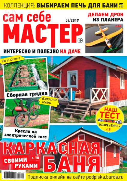 Сам себе мастер №4, июль 2019
