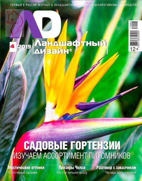 Ландшафтный дизайн №4, июль-август 2019