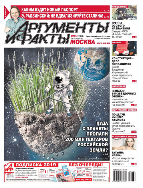 газета Аргументы и факты №30 / 2019 год