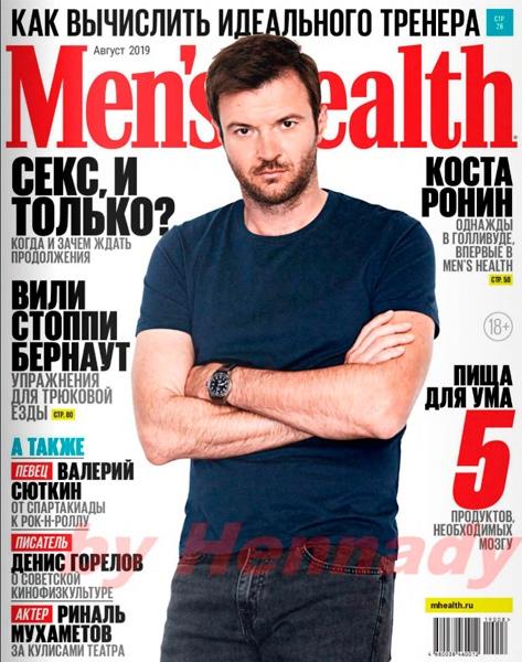 Men's Health №8, август 2019